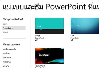 เทมเพลตและธีม PowerPoint Online