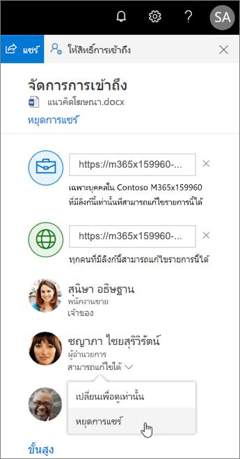 เปลี่ยนหรือหยุดการแชร์ใน OneDrive