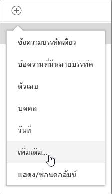 เมนูคอลัมน์ QuickEdit ในไลบรารีเอกสาร