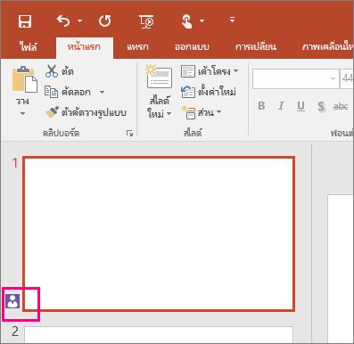 แสดงไอคอนที่ระบุว่ามีผู้อื่นกำลังทำงานร่วมกันในสไลด์ PowerPoint 2016