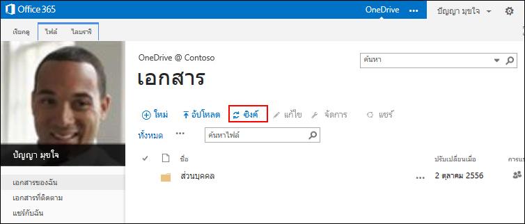 ไลบรารี OneDrive For Business ใน Office 365