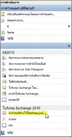 เลือก ทำการร้องขอที่ค้างไว้ให้เสร็จสมบูรณ์ สำหรับใบรับรอง Exchange 2010