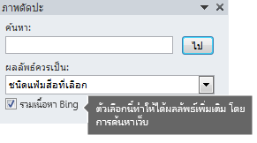 การเปิดตัวเลือก รวมเนื้อหา Bing จะทำให้คุณมีผลลัพธ์การค้นหาเพิ่มเติมให้เลือก