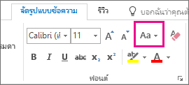 ปุ่มเปลี่ยนตัวพิมพ์บนแท็บจัดรูปแบบข้อความ