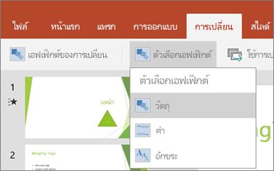 แสดงภาพ > เมนูตัวเลือกเอฟเฟ็กต์ใน PowerPoint for Android