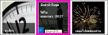 สกรีนช็อตของไลบรารีวิดีโอ วิดีโอสองรายการในไลบรารีมีรูปขนาดย่อของเนื้อหาวิดีโอ โดยรูปหนึ่งนั้นจะแสดงเฉพาะกราฟิกที่แสดงแถบฟิล์ม