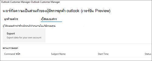 สกรีนช็อต: ส่งออกข้อมูลพนักงานของตัวจัดการลูกค้าใน Outlook