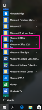 Office 2010 และ Office 2013 ในรายการ โปรแกรมทั้งหมด