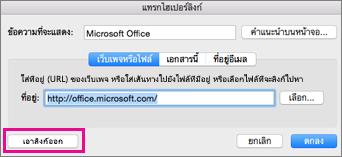 เอาไฮเปอร์ลิงก์ออก ใน Office for Mac