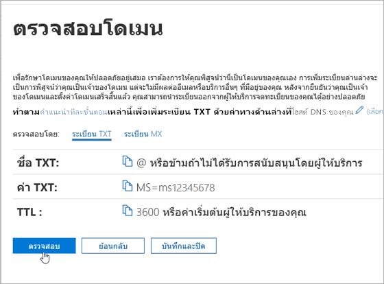 Freenom ตรวจสอบโดเมนของคุณใน Office 365_C3_2017617122635