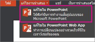 คำสั่ง แก้ไขใน PowerPoint