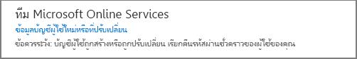 คุณจะได้รับอีเมลจากทีม Microsoft Online Services