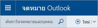 สกรีนช็อตของมุมซ้ายบนของกล่องจดหมาย Outlook.com แบบคลาสสิก