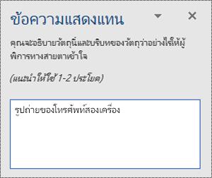 ตัวอย่างของข้อความแสดงแทนที่ไม่ดีใน Word สำหรับ Windows