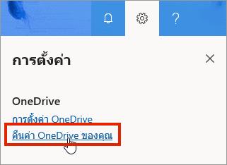 เมนูการตั้งค่าสำหรับ OneDrive for Business แบบออนไลน์พร้อมการคืนค่าที่ไฮไลต์