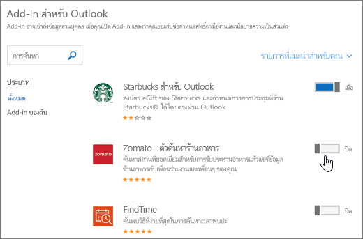 สกรีนช็อตของหน้าเพิ่มเติมสำหรับ Outlook ที่คุณสามารถดู add-in ที่ติดตั้งและค้นหาและเลือก add-in เพิ่มเติมได้