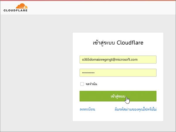 Cloudflare-BP-กำหนดค่า-1-1