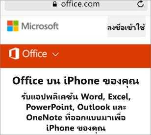 ไปที่ office.com