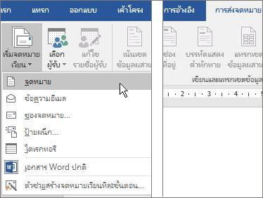 ใน Word บนแท็บการส่งจดหมาย เลือกเริ่มจดหมายเวียน จากนั้น เลือกตัวเลือกการ