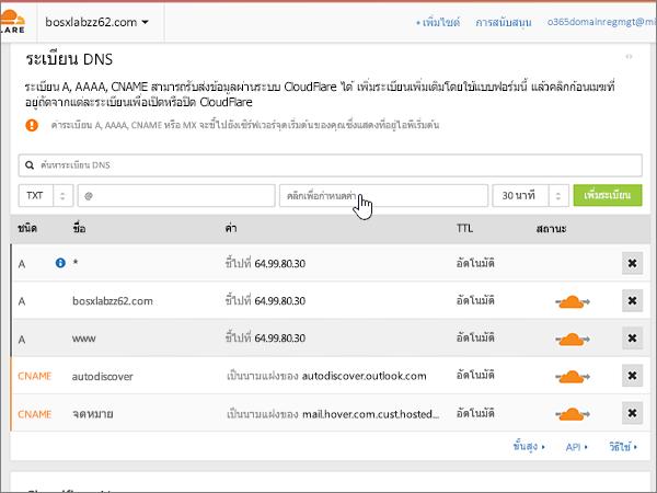 Cloudflare BP-กำหนดค่า-4-2
