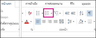 ปุ่ม ลำดับเลข ในกลุ่ม ย่อหน้า บนแท็บ หน้าแรก