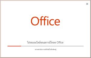 ความคืบหน้าของการติดตั้งโปรแกรม Office