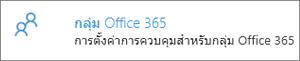 กลุ่ม Office 365