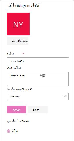ชื่อเรื่อง SPO_TeamSite_update_logo