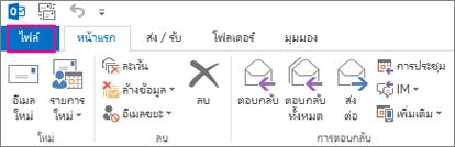 นี่คือรูปลักษณ์ของ Ribbon บนเดสก์ท็อปของ Outlook