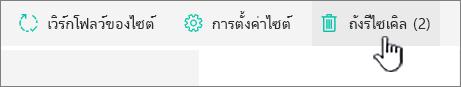 ปุ่มรีไซเคิลหน้าเนื้อหาของ SharePoint Online ไซต์