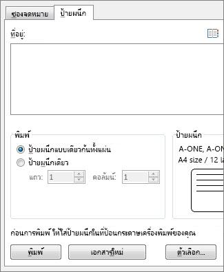 ตัวเลือกการตั้งค่าซองจดหมายและป้ายชื่อ