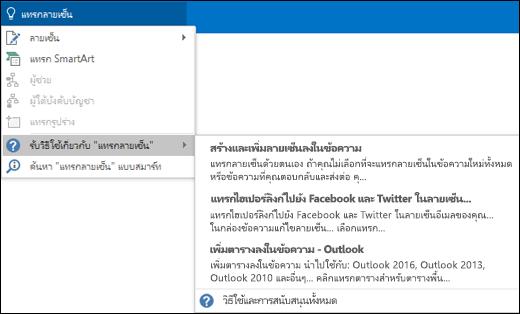พิมพ์สิ่งที่คุณต้องการทำลงใน Tell Me ใน Outlook และ Tell Me จะช่วยคุณในงานนั้น