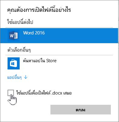 Windows จะเปิดพร้อมกับกล่องโต้ตอบ