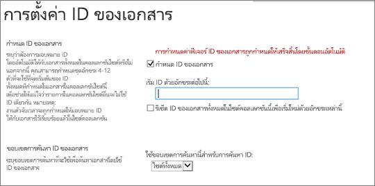 กำหนดรหัสเอกสารในหน้าการตั้งค่ารหัสเอกสาร