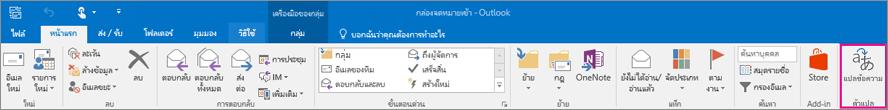 Ribbon ของ Outlook 2016 ที่มีปุ่มแปลข้อความที่เน้นอยู่