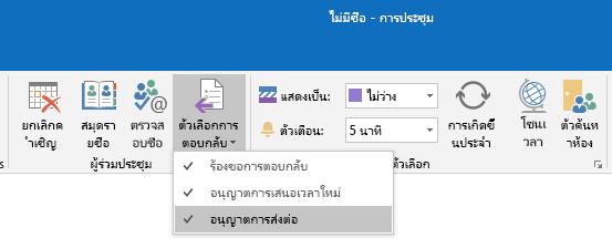 ตัวเลือกอนุญาตให้ส่งต่อใน Outlook