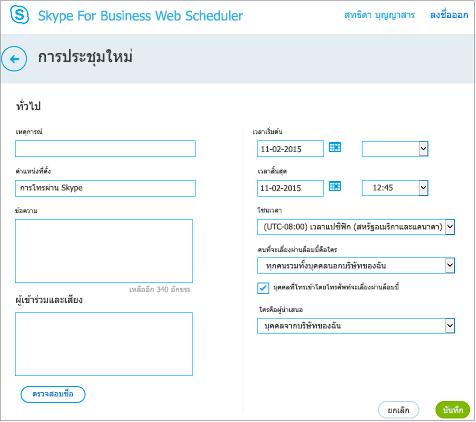 หน้าจอ Web Scheduler ซึ่งคุณสามารถให้รายละเอียดการประชุมและเพิ่มผู้ถูกเชิญได้