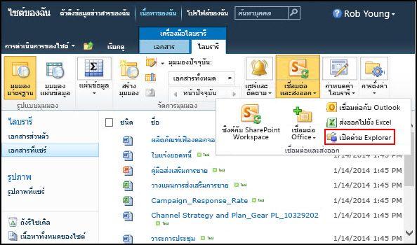 โฟลเดอร์เอกสารที่แชร์ของ SharePoint 2010 ตัวเลือก เปิดด้วย Explorer