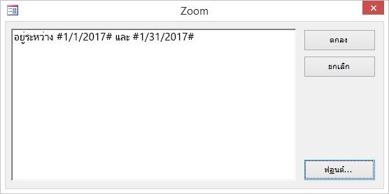 นิพจน์ในกล่องโต้ตอบ Zoom