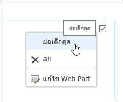 เมนู web part กับย่อเล็กสุดที่ถูกเน้น