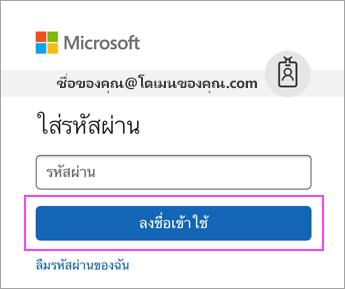 ใส่รหัสผ่าน Outlook.com ของคุณ