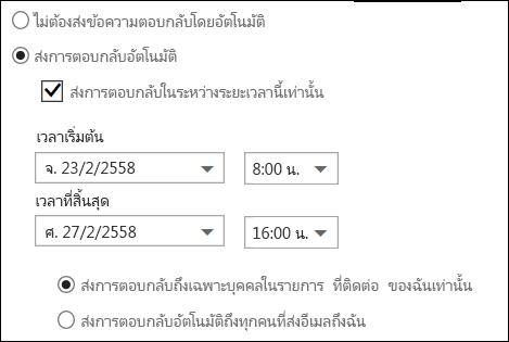 การตั้งเวลาสำหรับการตอบกลับอัตโนมัติใน Outlook บนเว็บ