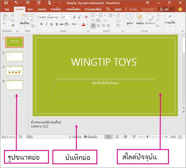 แสดงมุมมองปกติใน PowerPoint