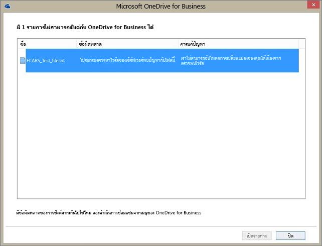 สกรีนช็อตของกล่องโต้ตอบแสดง 1 รายการที่ไม่สามารถซิงค์กับ OneDrive for Business ได้ เนื่องจากโปรแกรมตรวจหาไวรัสของเซิร์ฟเวอร์พบปัญหากับไฟล์