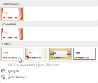 เลือกธีมของ Office