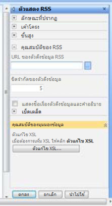 บานหน้าต่างเครื่องมือตัวแสดง RSS