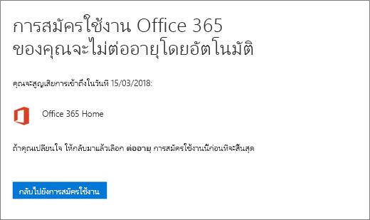 สกรีนช็อตของหน้าการยืนยันเมื่อคุณยกเลิกการสมัครใช้งาน Office 365 สำหรับใช้งานที่บ้าน