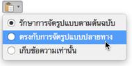 ตัวเลือกการวางเมื่อวางข้อความไปยัง Outlook for Mac