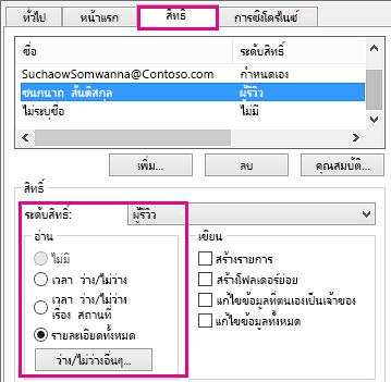 แท็บ สิทธิ์การแชร์ปฏิทิน ใน Outlook 2013