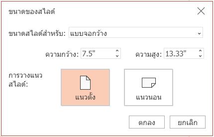 ในกล่องโต้ตอบขนาดสไลด์ คุณสามารถเลือกระหว่างอัตราส่วนมาตรฐานหรือจอกว้าง และคุณจะสามารถเลือกระหว่างการวางแนวนอนหรือแนวตั้ง